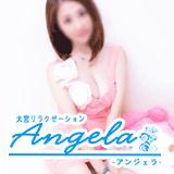 アンジェラ