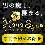 Hana Spa