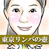 東京リンパの壺