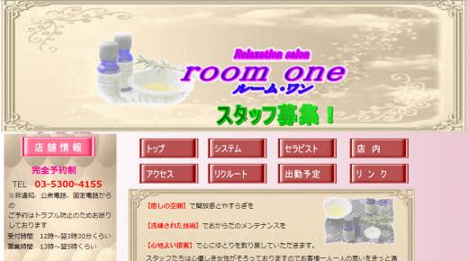 room one(ルームワン)