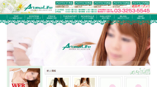 Aroma Life(アロマライフ)