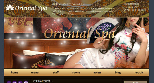 Oriental Spa オリエンタルスパ