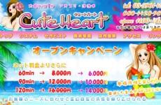 Cute Heart(キュートハート)