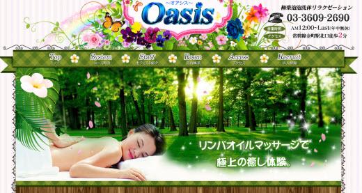 Oasis オアシス
