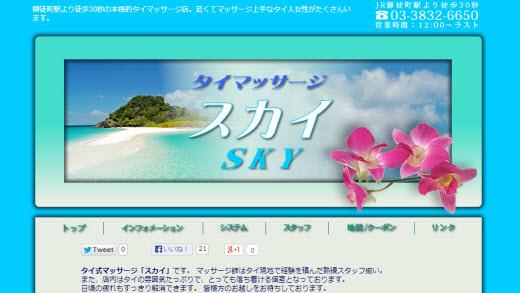 SKY(スカイ)