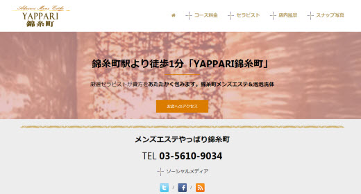 YAPPARI錦糸町
