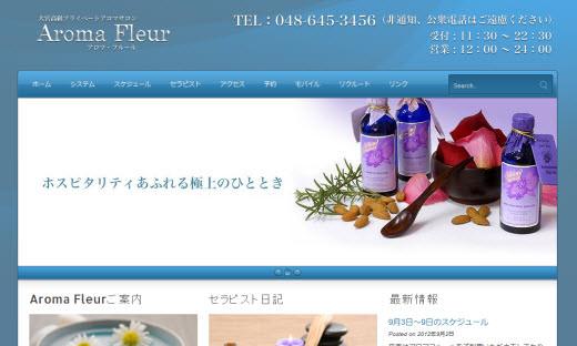 Aroma Fleur(アロマフルール)