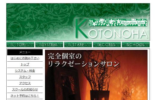 KOTONOHA(コトノハ)