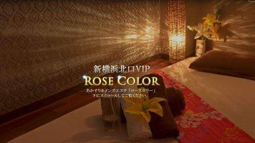 Rose Color(ローズカラー)
