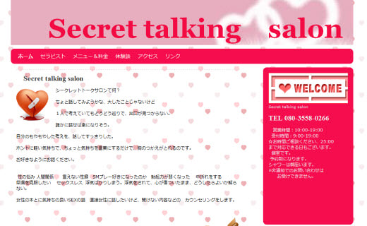 Secret talking salon