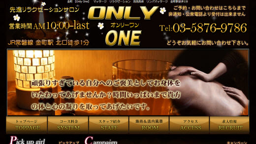 ONLY ONE オンリーワン