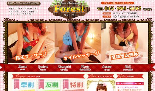FOREST(フォレスト)