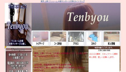 Tenbyou 天屏
