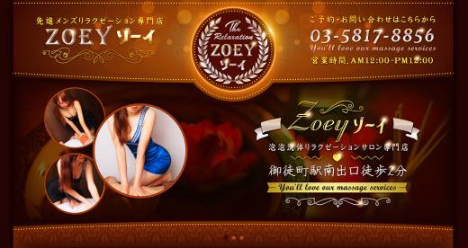 ZOEY ゾーイ
