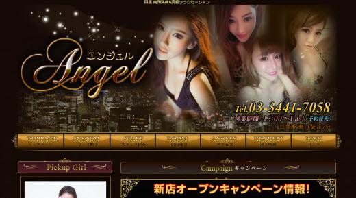 Angel(エンジェル)