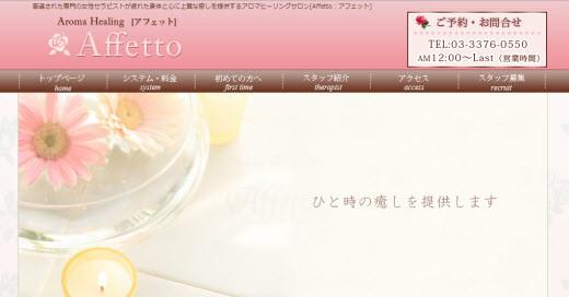 Affetto(アフェット)