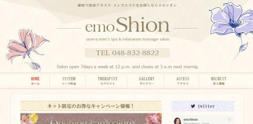 emoShion エモシオン