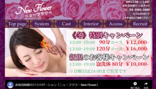 New Flower ニューフラワー