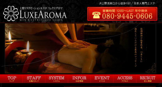 LUXE AROMA リュクスアロマ