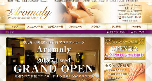 Aromaly
