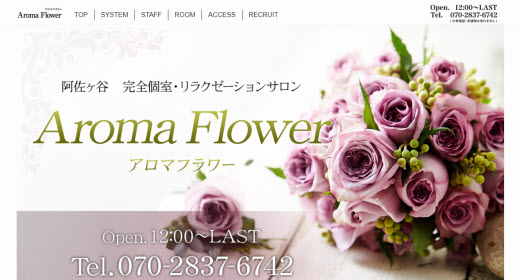 Aroma Flower アロマフラワー