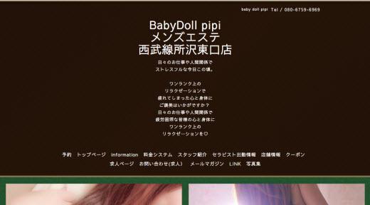 BabyDoll pipi