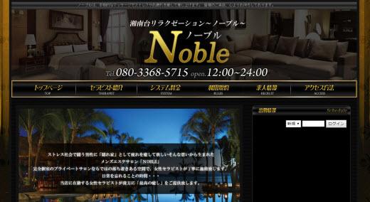 Noble ノーブル