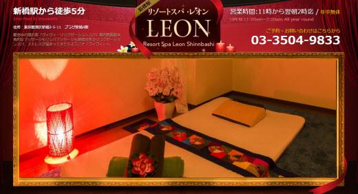 LEON レオン