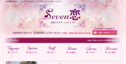 Seven恋