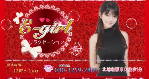 E-girl イーガール