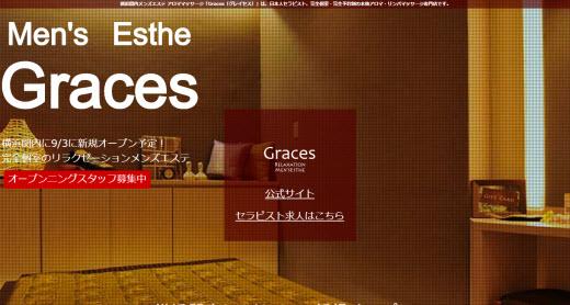 Graces グレイセス