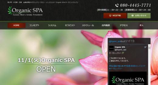 Organic SPA オーガニックスパ