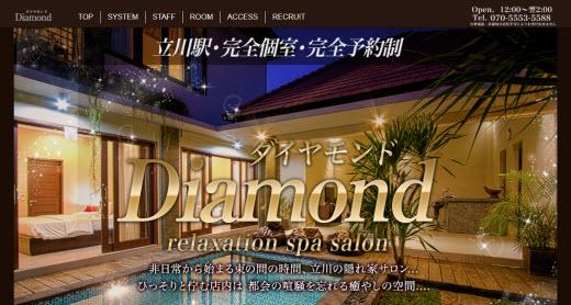 Diamond ダイヤモンド