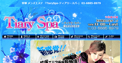 Tiary spa ティアリースパ