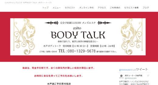 BODY TALK 水戸