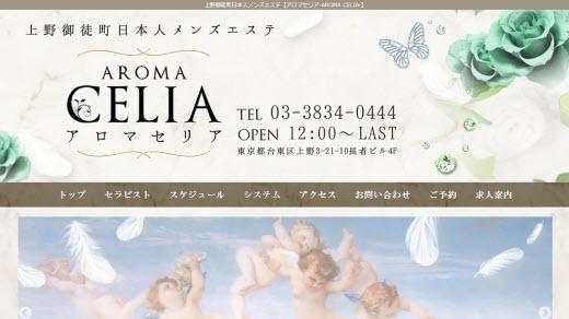 AROMA CELIA アロマセリア
