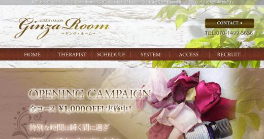 Ginza Room ギンザ・ルーム
