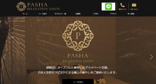 Pasha パシャ
