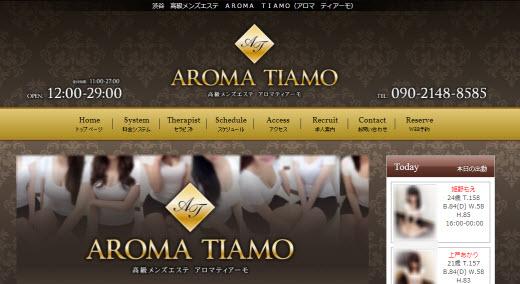 AROMA TIAMO アロマティアーモ
