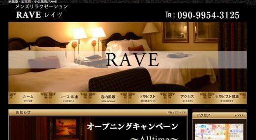 RAVE レイヴ
