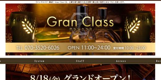 Gran Class グランクラス