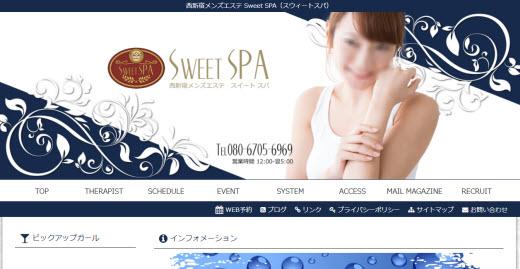 Sweet SPA スウィートスパ