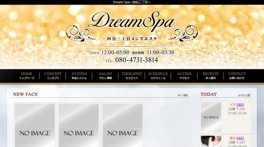 Dream Spa ドリームスパ