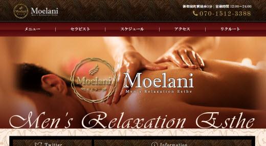 Moelani モエラニ