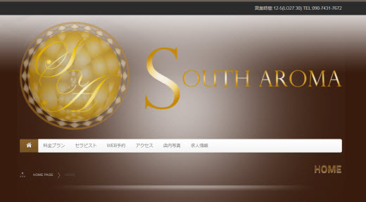 South Aroma サウスアロマ