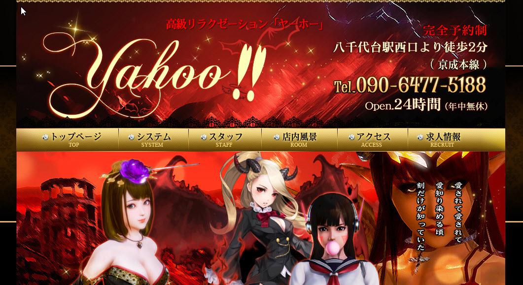 Yahoo!! ヤーホー