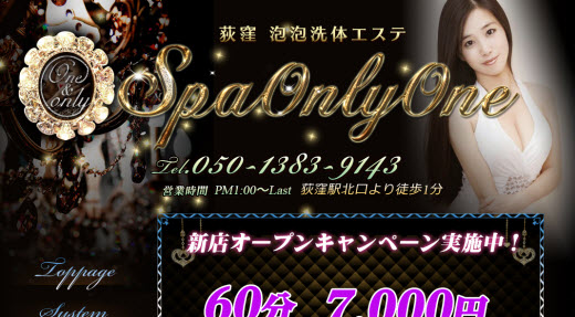 SPA ONLY ONE