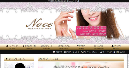 Noce ノーチェ