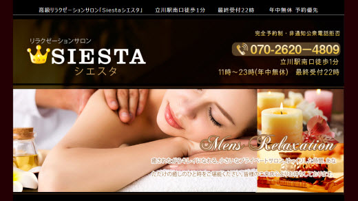 CLOSED! SIESTA シエスタ