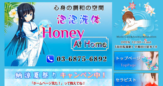 Honey At Home